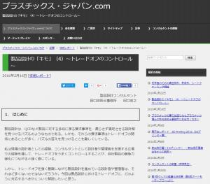 プラスチックジャパン.com