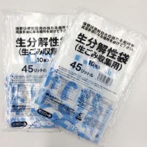 生分解性ゴミ袋(株式会社期ラックス製) (出所:エクスパッケージ)