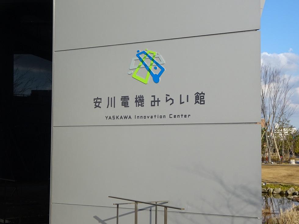 安川電機みらい館