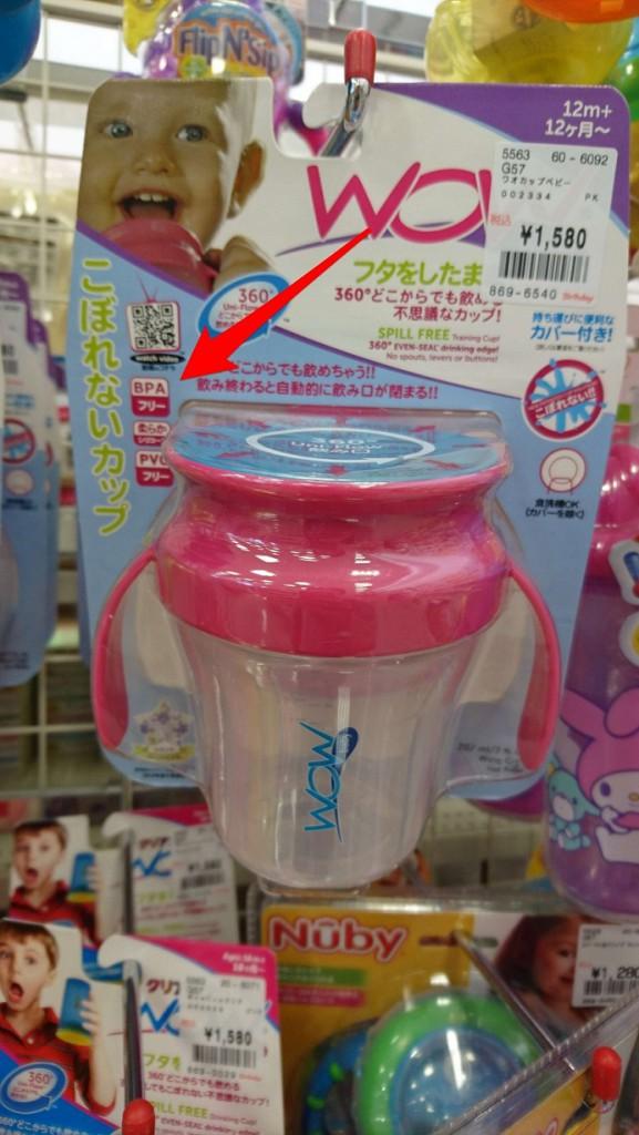 BPAフリー