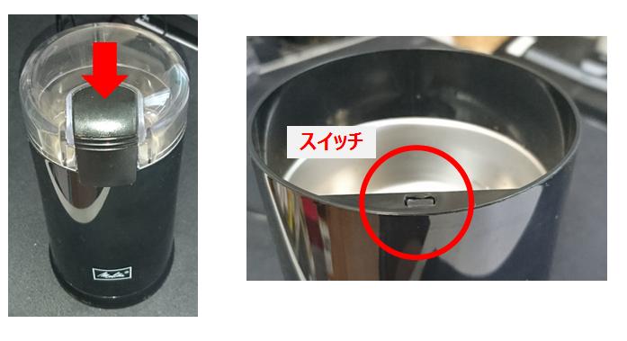 図2電動コーヒーミル